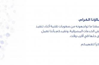 تعطل خدمة مباشر الراجحي والمصرف يعتذر - المواطن
