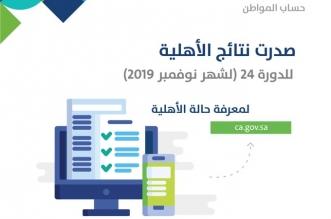 رابط الاستعلام عن نتائج الأهلية في حساب المواطن الدورة 24 - المواطن