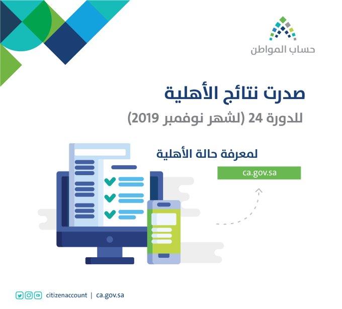 رابط الاستعلام عن نتائج الأهلية في حساب المواطن الدورة 24