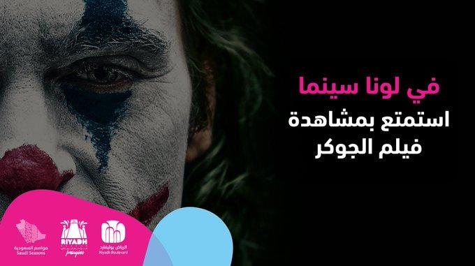 رابط حجز تذاكر فيلم الجوكر في لونا سينما بـ بوليفارر الرياض صحيفة المواطن الإلكترونية