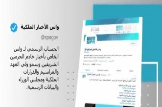 فيديو.. لماذا حسابات واس الجديدة على تويتر ؟ - المواطن