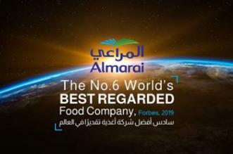 المراعي سادس أفضل شركة أغذية تقديرًا في العالم - المواطن