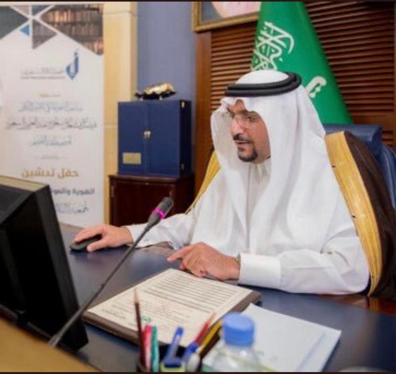 الأمير فيصل بن مشعل رئيساً فخرياً لجمعية الناشرين السعوديين