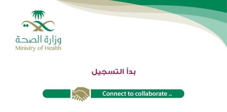 فتح باب التسجيل في المؤتمر السعودي للمحاكاة الصحية.. هنا الرابط