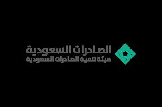 الصادرات السعودية تطلق قسم الاتفاقيات التجارية على موقعها الإلكتروني - المواطن