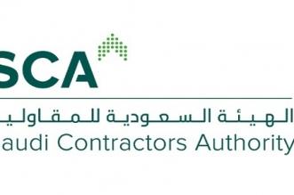 الهيئة السعودية للمقاولين تعلن عن النسخة الثالثة لمنتدى المشاريع المستقبلية - المواطن