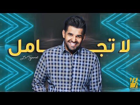 فيديو.. حسين الجسمي يطلق لا تجامل كلمات ود وألحان عزوف