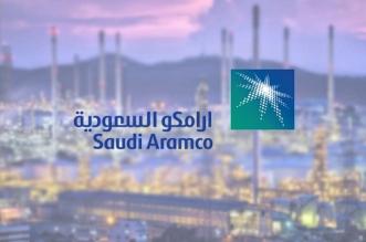 بلومبيرغ: لهذه الأسباب اكتتاب أرامكو السعودية ليس عادياً - المواطن