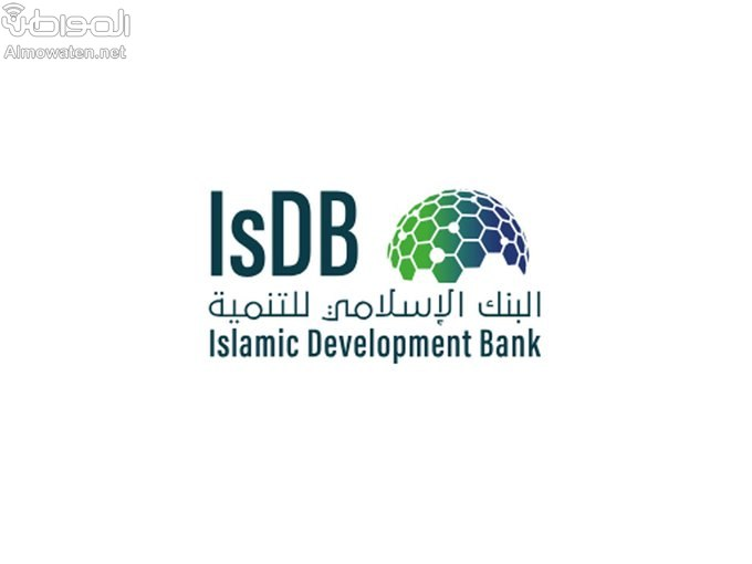#وظائف شاغرة في البنك الإسلامي للتنمية