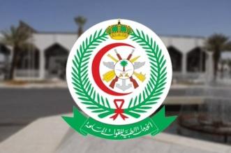 مستشفيات القوات المسلحة