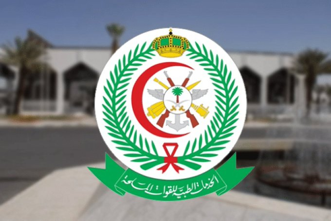 36 #وظيفة صحية شاغرة في مستشفيات القوات المسلحة