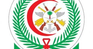 وظائف صحية شاغرة بـ الخدمات الطبية للقوات المسلحة
