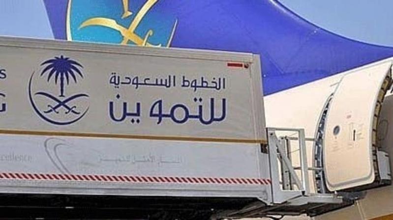 وظيفة إدارية شاغرة في السعودية للتموين
