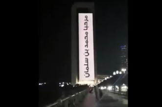 فيديو.. أبراج أبوظبي تتزين ترحيبًا بـ محمد بن سلمان - المواطن