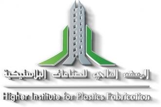 المعهد العالي للصناعات البلاستيكية يعلن بدء القبول لحملة الثانوية - المواطن