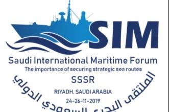 تدشين الشعار والموقع الرسمي للملتقى البحري السعودي الدولي - المواطن