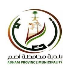 #وظائف إدارية شاغرة في بلدية أضم
