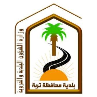 #وظائف للمواطنين في بلدية تربة