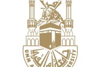 جامعة أم القرى: إجراء الاختبارات النهائية للفصل الأول عن بعد عدا المقررات العملية - المواطن