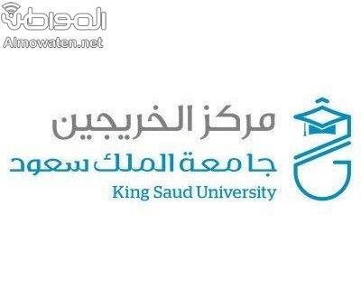 وظائف شاغرة للخريجات في جامعة الملك سعود   صحيفة المواطن الإلكترونية