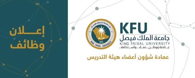 وظائف صحية شاغرة للجنسين في جامعة الملك فيصل   صحيفة المواطن الإلكترونية