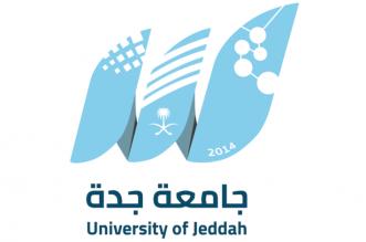 جامعة جدة تستحدث برامج ماجستير وتقر مبادرة الجيل الربع - المواطن