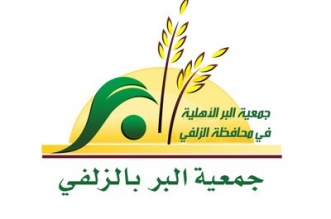 #وظائف لدى جمعية البر الخيرية بالزلفي - المواطن
