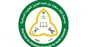 #وظائف شاغرة للجنسين بجامعة الملك سعود الصحية