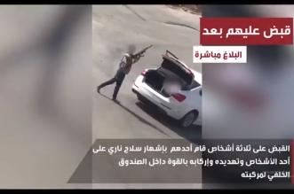 فيديو.. هددوا بالرشاش فسقطوا في قبضة الأمن - المواطن