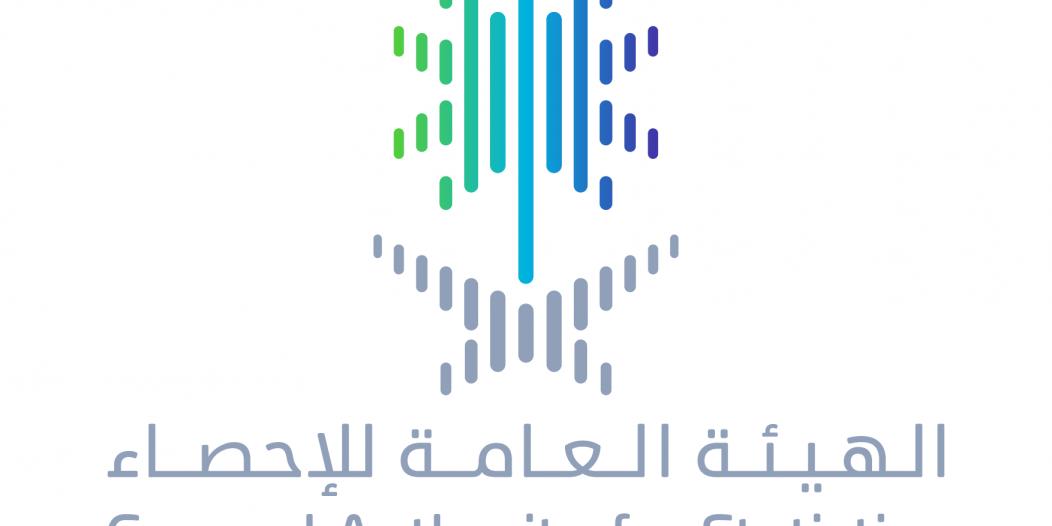 وظائف شاغرة في الهيئة العامة للإحصاء