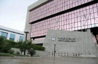 غرفة الرياض تعلن إتاحة توثيق جميع معاملات شرطة الرياض إلكترونياً - المواطن