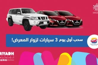 سحب على سيارات نيسان بموسم الرياض - المواطن
