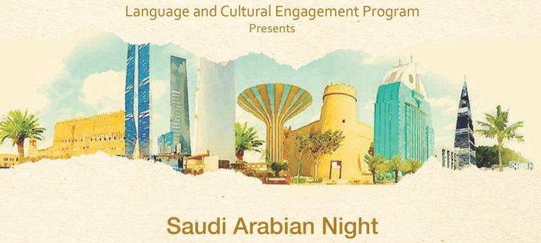 طلاب كلية أمريكية يستضيفون ليلة الثقافة السعودية