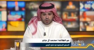 فيديو.. السفير آل جابر: سفارة المملكة ستعود إلى عدن