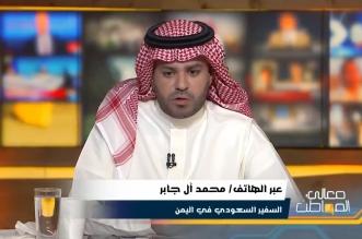 فيديو.. السفير آل جابر: سفارة المملكة ستعود إلى عدن - المواطن