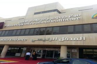 #وظائف صحية شاغرة في مركز أرامكو الطبي - المواطن