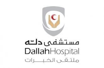 #وظائف إدارية شاغرة في مستشفى دله - المواطن