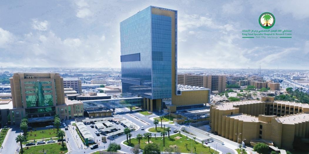 وظائف إدارية وصحية شاغرة بمستشفى الملك فيصل