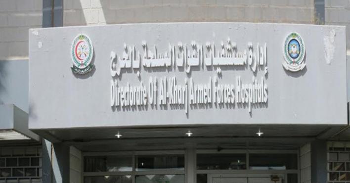#وظائف شاغرة للجنسين بمستشفى القوات المسلحة بالخرج