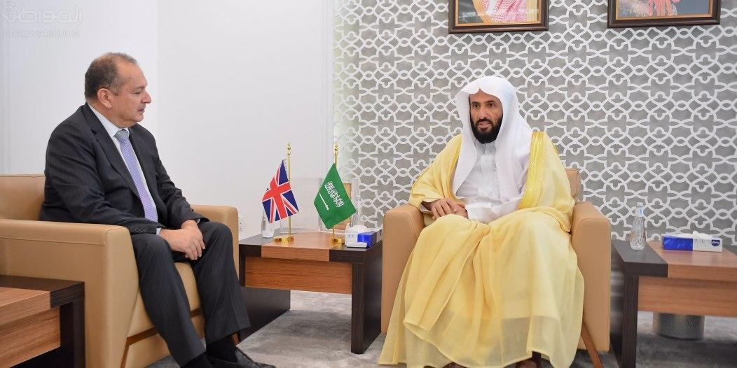 وزير العدل يطلع السفير البريطاني على مسيرة تطور القضاء السعودي