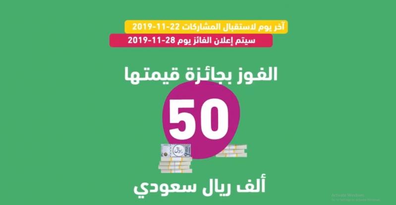 مسابقة جديدة لـ موسم الرياض بجائزة 50 ألف ريال