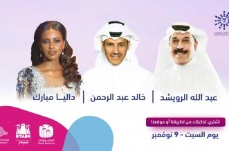 رابط حجز تذاكر ليلة الرويشد وخالد عبدالرحمن وداليا مبارك - المواطن