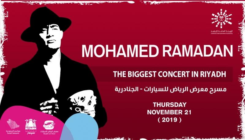 رابط حجز تذاكر حفل محمد رمضان