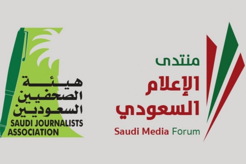 فيديو.. منتدى الإعلام السعودي الأول من نوعه بـ #المملكة