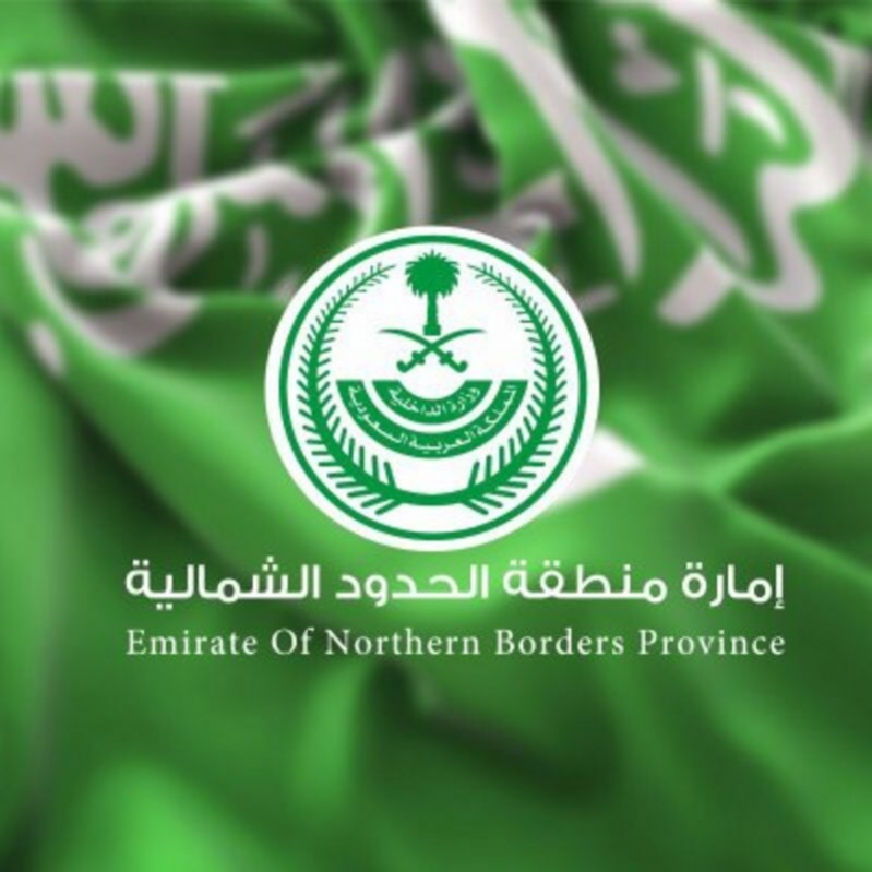 إمارة الحدود الشمالية تعلن توفر 28 #وظيفة للرجال والنساء