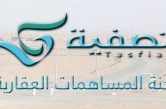 موافقة سامية على فرز وإجازة جزء من مساحة أرض مساهمة جوهرة المطار - المواطن
