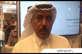 """متحدث العقاري لـ""""المواطن"""": 85 % ممن هم على قائمة الانتظار مدعومون كليًّا - المواطن"""