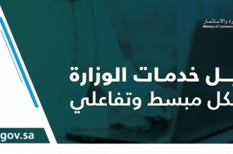 رابط موحد من وزارة التجارة والاستثمار للخدمات الإلكترونية - المواطن