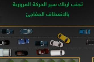 المرور توجه رسالة للسائقين - المواطن