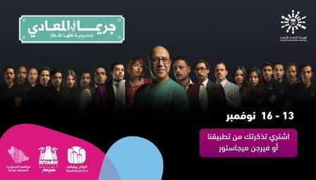 """""""كلها غلط"""" مسرحية لأشرف عبدالباقي في موسم الرياض"""